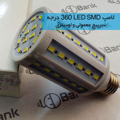 لامپ ال ای دی اس ام دی ۳۶۰ درجه بلالی