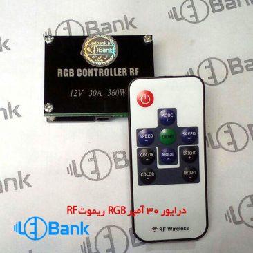 درایور 30 آمپر RGB ریموت RF رادیویی