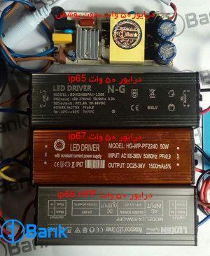 درایور ال ای دی SMD انواع رنج 50 وات با پوشش آلومینیومی و بدون پوشش