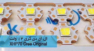 ال ای دی کری ۱۲ ولت XHP70 Cree Original