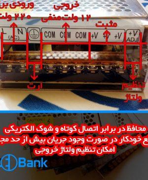 انواع پاور سوئیچینگ 12 ولت از 5 تا 30 آمپر فلزی