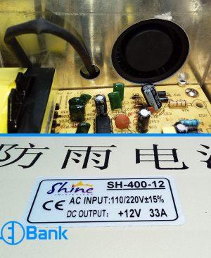 منبع تغذیه سوئیچینگ 12 ولت 33 آمپر فن دار ضد باران کیس کشویی برند شاین