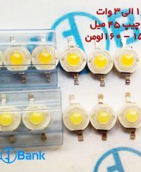پاور LED سفید آفتابی و مهتابی 1 الی 3 وات 45 میل 160 الی 150 لومن