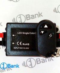 دیمر 12 ولت LED تک رنگ