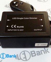 دیمر ۱۲ الی 24 ولت 8 آمپر LED تک رنگ - مدل بیسیم (ریموت دار)