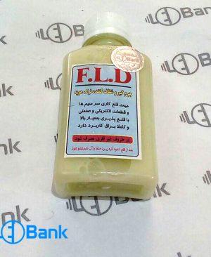 مایع f.l.d تمیزکننده و شفاف کننده نوک هویه