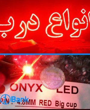ال ای دی کلاهی قرمز ONYX مخصوص تابلو ال ای دی ثابت