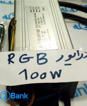 درایور ریموت دار LED RGB توان 100 وات IP 67