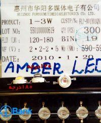 پاور ال ای دی امبر (Amber) توان 1-3 وات 120 درجه 595-590 نانومتر