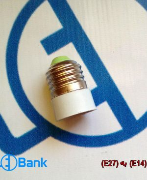 تبدیل سرپیچ لامپ از e14 به e27