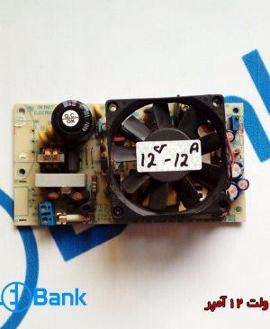 منبع تغذیه بردی غیر ایزوله 12 ولت 12 آمپر با فن خنک کننده و خروجی آمپر واقعی