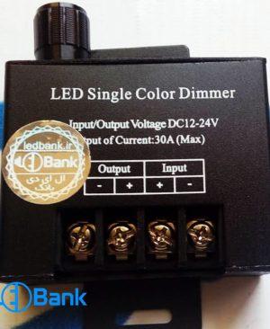 دیمر ولومی ورودی ولتاژ 12 الی 24 ولت مستقیم حداکثر جریان 30 آمپر