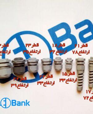 انواع گلند پلاستیکی نگدارنده کابل در سایز های مختلف