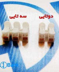 ترمینال برق فشاری دوتایی و سه تایی