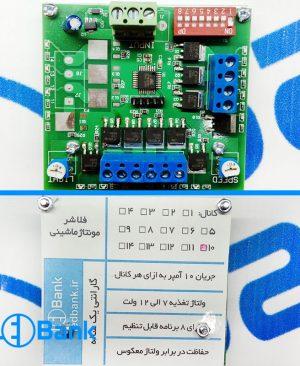 فلاشر 10 کاناله 12-24 ولت 10 آمپر تابلو LED ثابت سفارش فروشگاه