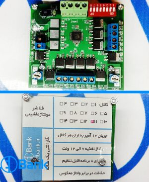 فلاشر 11 کاناله 12-24 ولت مونتاژ ماشینی تابلو LED ثابت سفارش فروشگاه