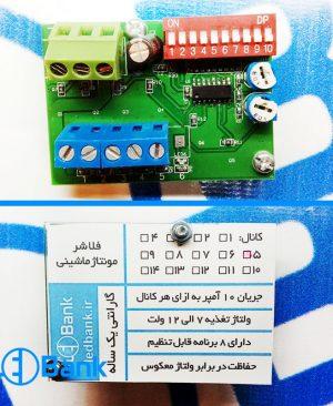 فلاشر 5 کاناله 12-24 ولت 10 آمپر تابلو LED ثابت سفارش فروشگاه