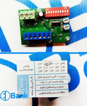 فلاشر 6 کاناله 12-24 ولت 10 آمپر تابلو LED ثابت سفارش فروشگاه