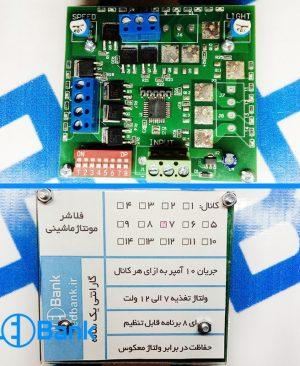 فلاشر 7 کاناله 12-24 ولت 10 آمپر تابلو LED ثابت سفارش فروشگاه