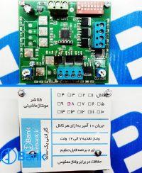 فلاشر 8 کاناله 12-24 ولت 10 آمپر تابلو LED ثابت سفارش فروشگاه