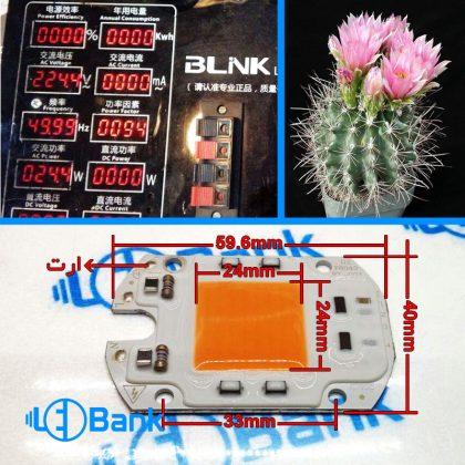 ال ای دی رشد گیاه توان 20 وات ورودی برق 220 ولت پاور فکتور 94 ارت دار