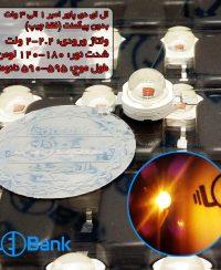 ال ای دی پاور امبر 1-3 وات بدون پیگمنت (فقط چیپ) 590-595 نانومتر