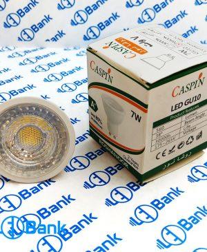 لامپ هالوژنی ال ای دی 7 وات برند کاسپین آفتابی و مهتابی پایه GU10