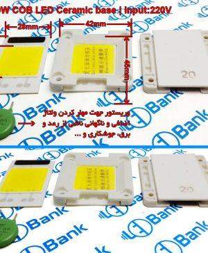 ال ای دی cob توان 20 وات ورودی 220 ولت پایه سرامیکی به همراه هولدر و vdr