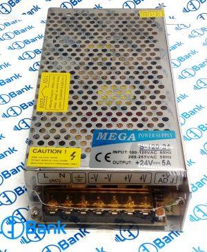 پاور سوئیچینگ 24 ولت 5 آمپر فن دار برند مگا