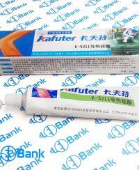 خمیر سیلیکون 100 گرمی کد k-5211 برند Kafuter