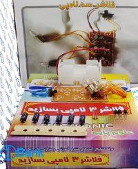 کیت آموزشی و سرگرمی آشنایی با قطعات الکترونیکی فلاشر 3 لامپی بسازید