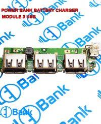 ماژول پاور بانک و شارژر باتری خروجی 3 پورت چهار ال ای دی برای نمایش شارژ