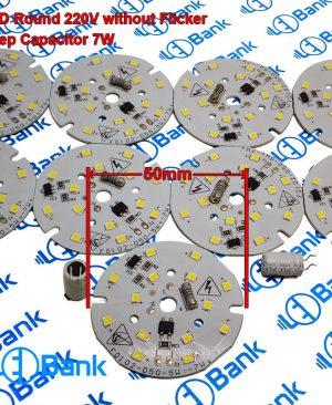 ماژول ال ای دی گرد 220 ولت 7 وات خازن دیپ قطر 50 میلیمتر بدون فلیکر