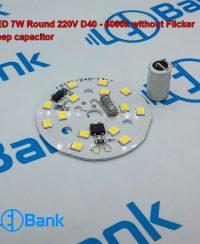 ال ای دی گرد 7 وات 220 ولت سفید مهتابی خازن دیپ قطر 40 میلیمتر بدون فلیکر و پر پر زدن