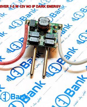 درایور ال ای دی 1 الی 3 وات ورودی 12 ولت بدون پوشش