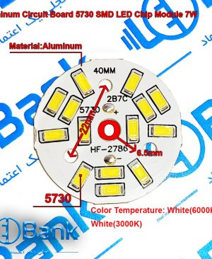 ال ای دی گرد 7 وات سفید مهتابی و آفتابی چیپست 5730
