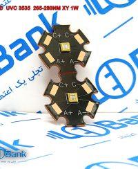 ال ای دی یو وی سی 265 الی 280 نانومتر توان 1 وات پی سی بی مس