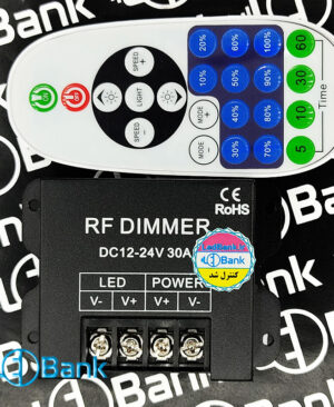 دیمر ریموت دارrf ولتاژ ورودی 12 الی 24 ولت 30 آمپر 360 وات