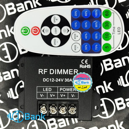 دیمر ریموت دار 30 آمپر ولتاژ ورودی 12 الی 24 ولت 360 وات