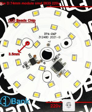 ال ای دی 12w گرد مهتابی 220 ولت قطر بزرگ 74 میلیمتر